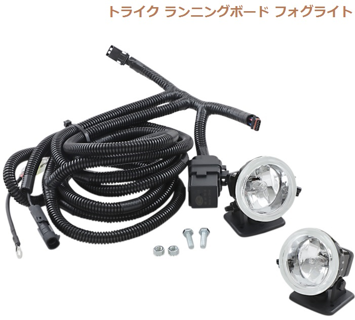 MOTOR TRIKE・2014トライクモデル★TRAX RUNNING BOARD FOG LIGHT